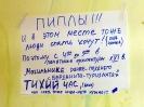 Надпись на двери «Могильника» в «Муравейнике»